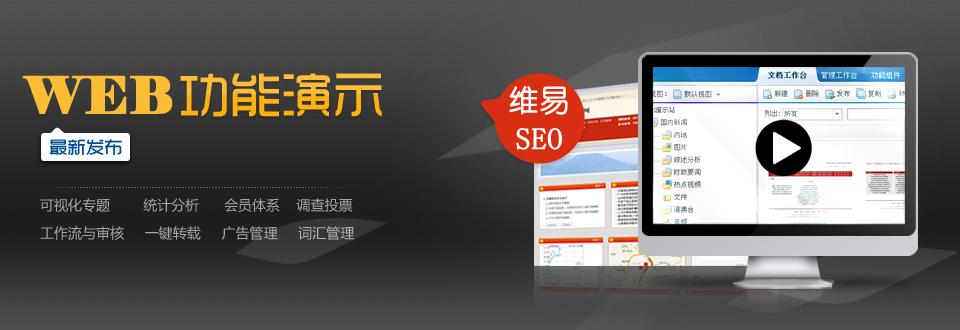 WEB租站功能演示