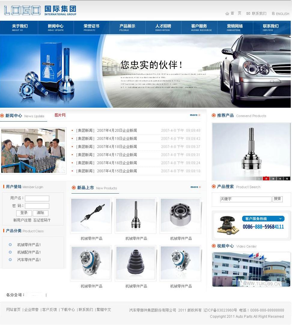 机械企业网站-C