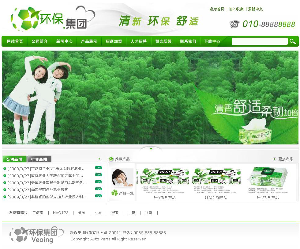 环保企业网站-A
