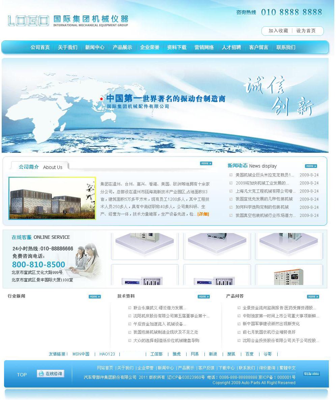 机械企业网站-D